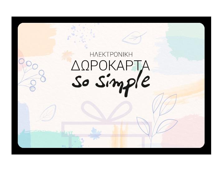 so-simple ΔΩΡΟΚΑΡΤΑ